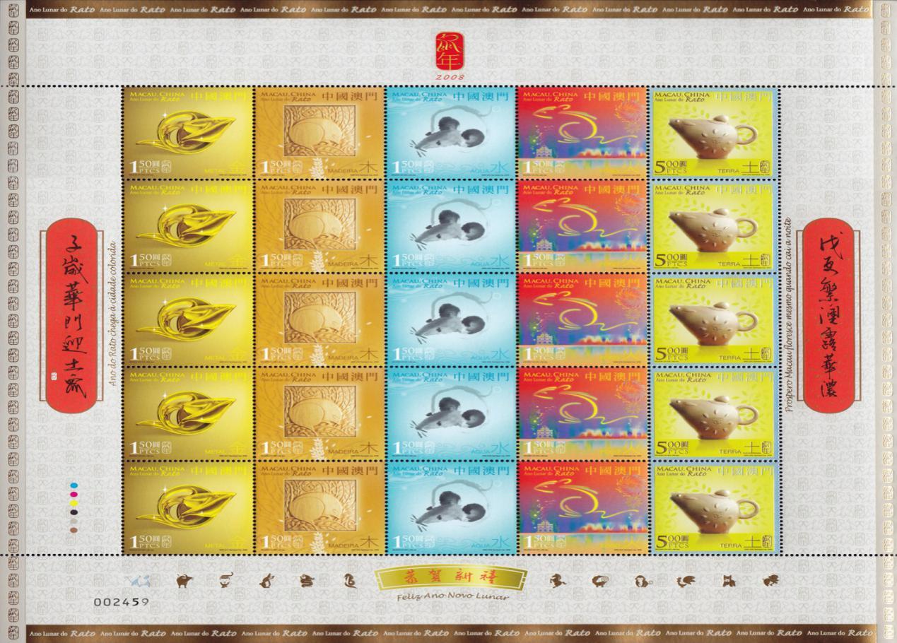 量石:《澳门五行生肖鼠邮票》投资价值报告