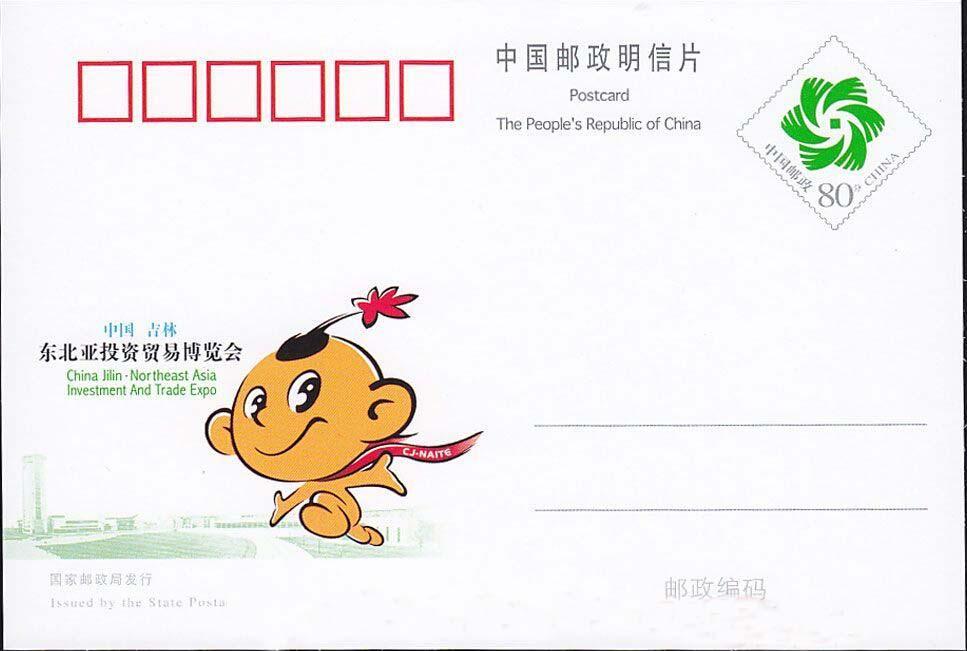 量石:《中国吉林东北亚投资贸易博览会》投资价格报告
