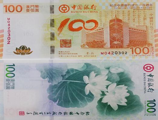 量石:《 中国银行100周年纪念钞(澳门)(普通)》投资价值报告