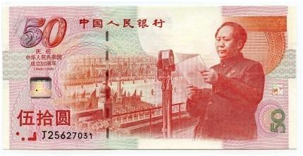 量石:《建国50周年纪念钞》投资价值报告