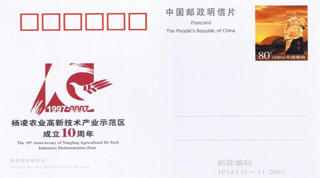 安全生产明信片设计图