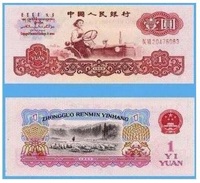 三版壹元券