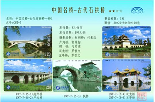 CNT石拱桥