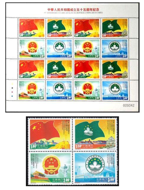 澳门中国55周年套票