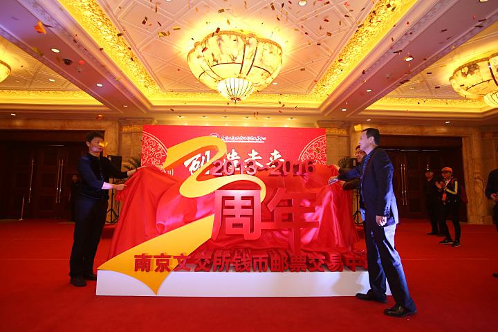 南京文交所钱币邮票交易中心成立三周年活动在南京盛大召开