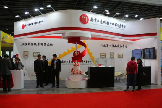 携新创意亮相 展新业态风采―南京文交所参展第八届中国南京文化