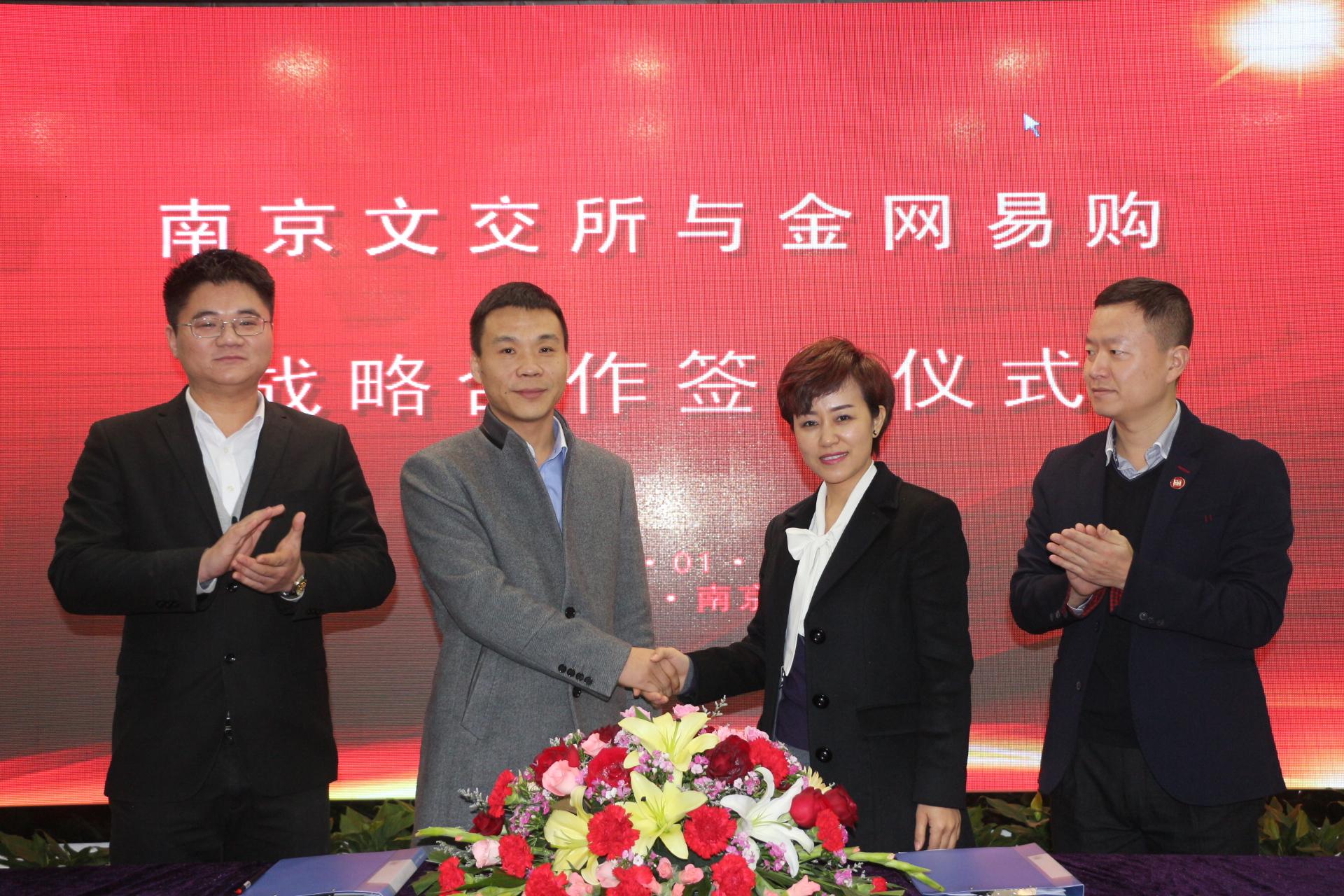 强强合作探索行业新变革――南京文交所与金网易购签署战略合作协