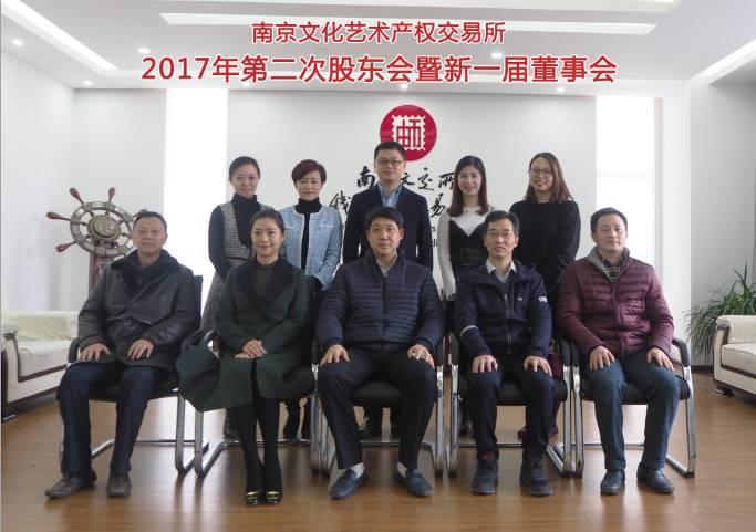 南京文化艺术产权交易所2017年第二次股东会暨新一届董事会圆