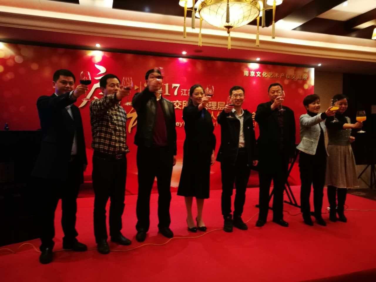 万紫千红春正盛 轻装上阵踏征程――南京文交所举办新管理层与投