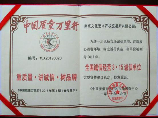 """南京文交所再获""""3・15诚信单位""""殊荣"""
